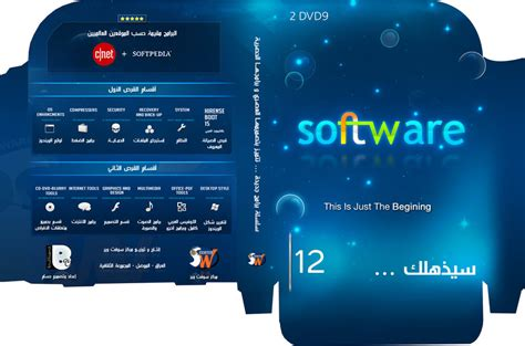 software design cover dvd software 12 dvd cover by thanks4u on deviantart