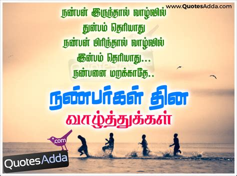 friendship quotes in tamil friendship day latest tamil greetings and whatsapp wishes