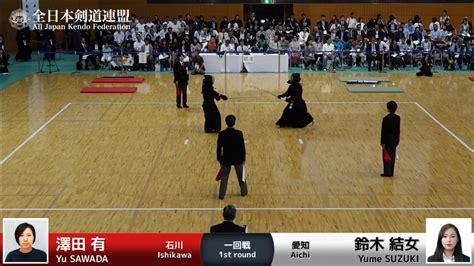 Yume Suzuki Yu Sawada 1k Yume Suzuki 56th All Japan Kendo