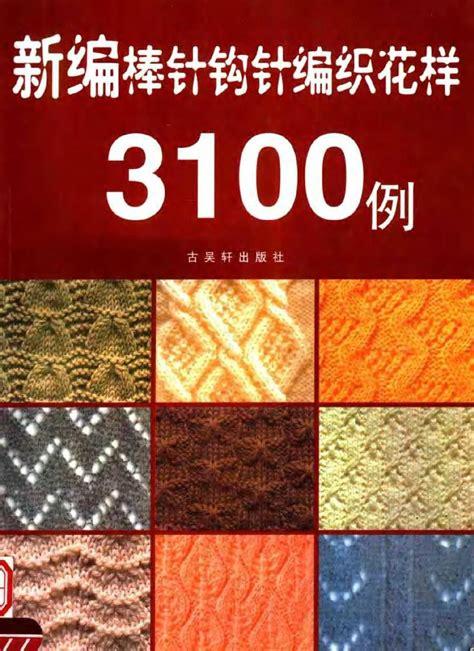 japanese knitting pattern reading 32 best images about japanese knitting books on pinterest