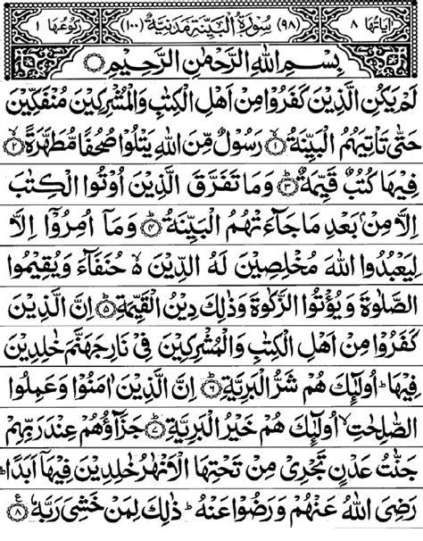 Surah Al-Bayyinah (98)   Pendidikan, Doa