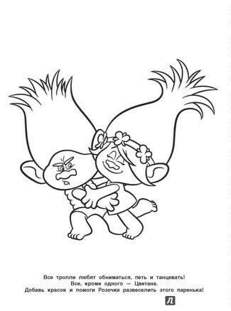 branch and poppy coloring page trolls true colors