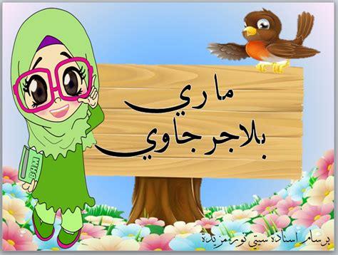 doodle nama siti ustazah siti bbm kcj