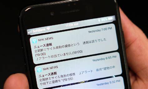 iphone j alert 日本媒体误报导弹来袭 又是因为员工 手滑 中国 东方军事