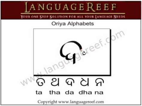 Letter Odia Song Learn To Write Oriya Odia Alphabets Consonants