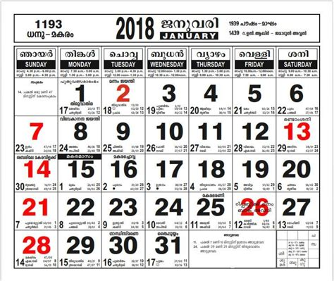 pin  lawguage   legalguides   november calendar malayalam calendar calendar