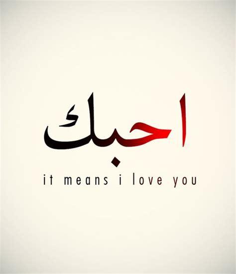 tattoo dalam islam love islamic quotes tumblr image quotes at hippoquotes com