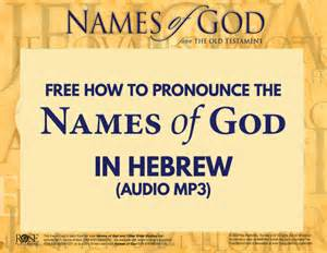 mp3s of god mp3 free free how to pronounce the 21 names of god in hebrew audio