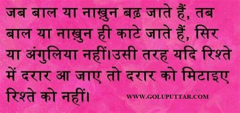 images of love relationship in hindi relationship quotes and photo ideas
