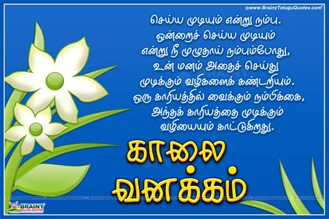 best tamil morning quotes with images www tamil morning kavithai wallpapers quotes images