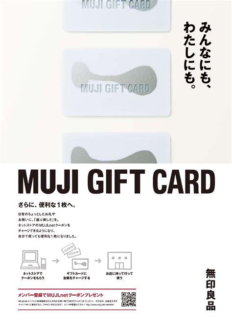 Muji Gift Card - muji gift cardクーポンチャージキャンペーンのお知らせ 株式会社