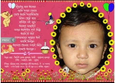1st birthday invitation wording sles in marathi birthday invitation card spandan printers manufacturer