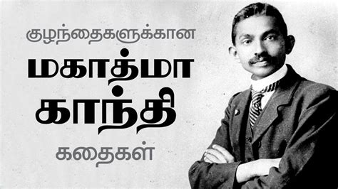 gandhi biography for students story of mahatma gandhi for kids in tamil learn about