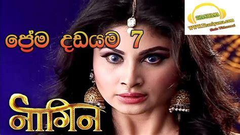 prema dadayama prema dadayama teledrama hindi episode 7 naagin
