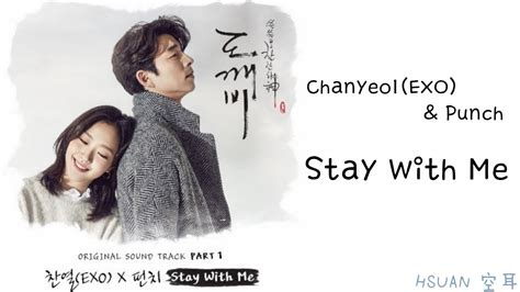 download mp3 exo punch everytime 空耳 chanyeol exo punch stay with me 孤單又燦爛的神 鬼怪 ost