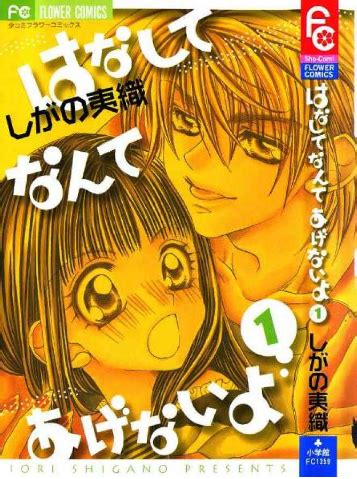 Boyfriend Shigano Iori reviews by nekochan hanashite nante agenai yo review by nekochan