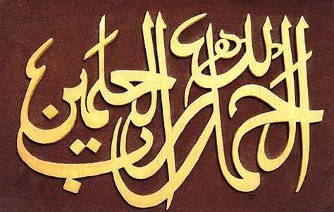 alhamdu surah 2 arabic grammar syntax morphology and tafsir of alhamdu