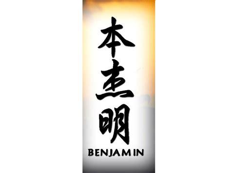 tattoo name ben benjamin in chinese benjamin chinese name for tattoo
