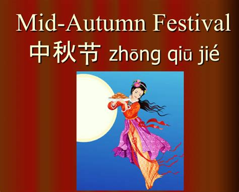 Mid Autumn Festival Powerpoint Mid Autumn Festival Ppt Creative Chinese