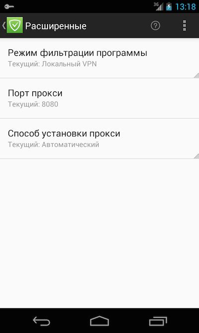advanced settings android краткое описание функций adguard для android