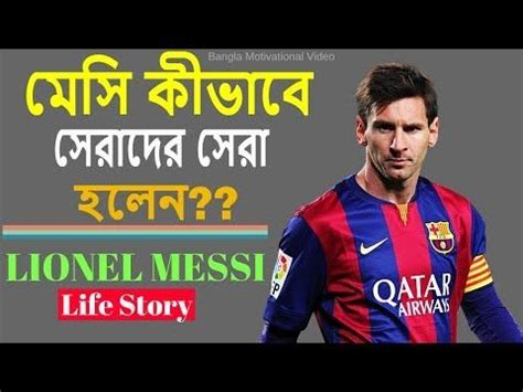lionel messi biography in bengali 25 best ideas about lionel messi biography on pinterest