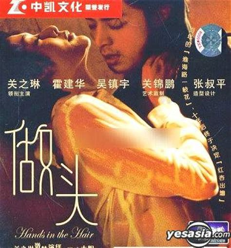 what film was china in your hand in yesasia hands in the hair dvd china version dvd