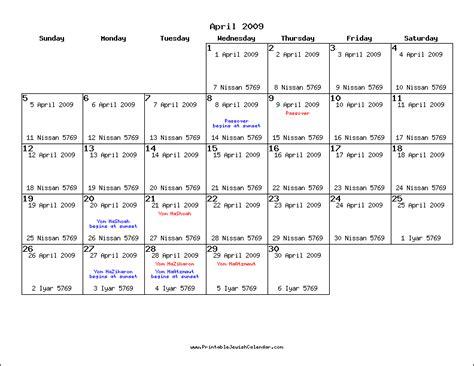 Printable Hebrew Calendar 2015