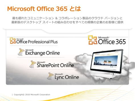 Office 365 Outlook Overview Office 365版exchange の技術概要