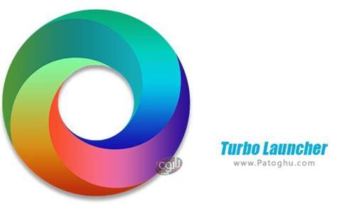 turbo launcher 174 2018 premium لانچر سریع توربو لانچر برای اندروید turbo launcher premium 2018 v0 0 76 دانلود رایگان