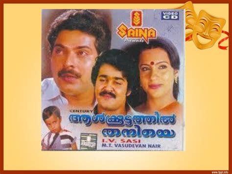 malayalam film quiz online finals chithramela malayalam movie quiz