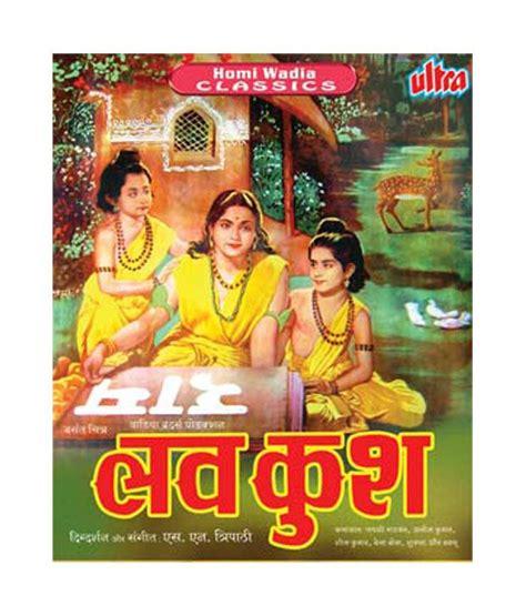 film love kush luv kush hindi vcd buy online at best price in india