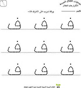 18 best images of arabic alphabet letters worksheets