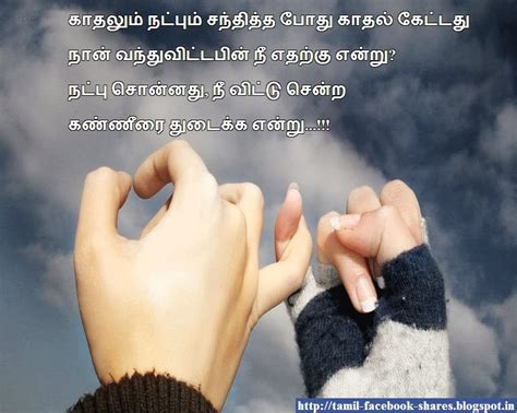Friendship Tamil Quotes Images | funny friendship quotes in tamil quotesgram