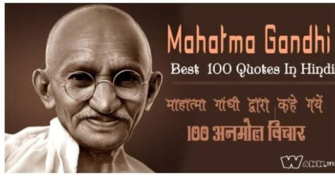 biography of mahatma gandhi hindi me famous 100 quotes by mahatma gandhi in hindi र ष