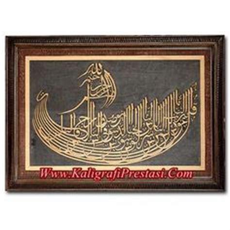 wallpaper hitam doff kaligrafi bertulisan surah al falaq yang sangat berguna