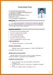 Resume Exles In Word Documents 6 Cv Sle Word Doc Postal Carrier