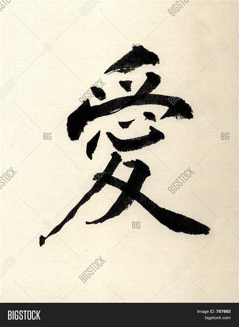 ai significa amor 8416661332 imagen y foto letra japonesa ai lo que significa bigstock