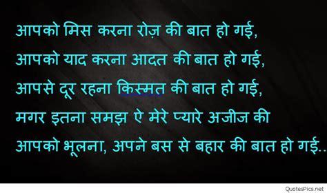 whatsapp wallpaper and shayari very sad hindi images quotes and wallpapers hd