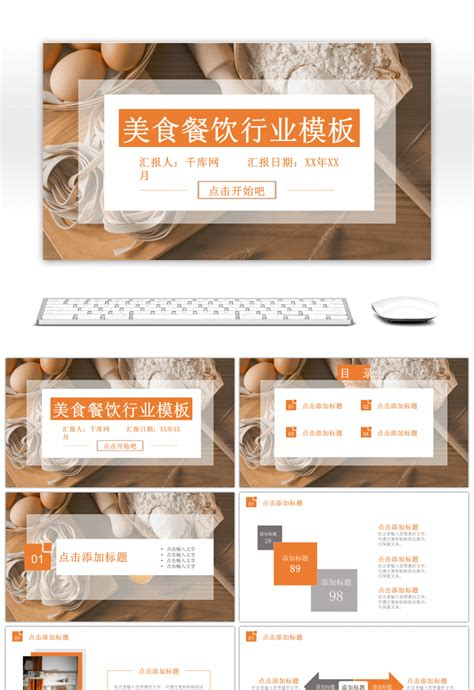 free powerpoint templates food and beverage awesome ppt template for food and beverage industry for