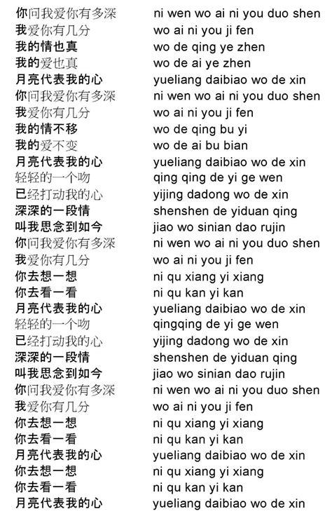 mandarin chinese  scratch songs pesni ni