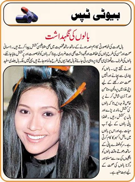 totkay for hair long beauty tips in urdu for hair for glowing skin for hands
