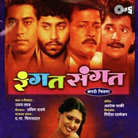 happy birthday bengali song mp3 download happy birthday song from rangat sangat download mp3 or