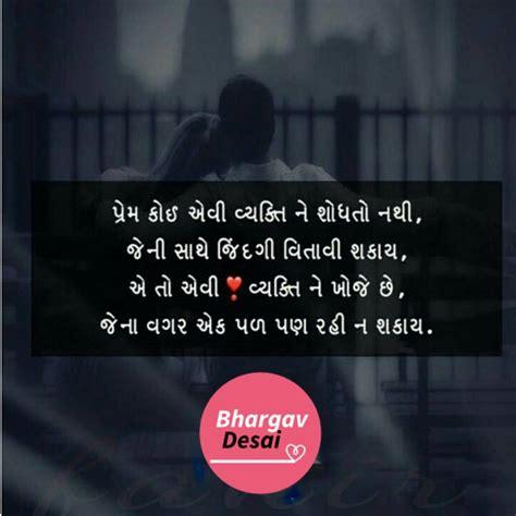 syari in love whatsapp funny hindi jokes gujarati love shayari gujarati