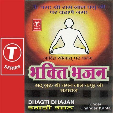 om sai ram mp3 bhajan bhakti bhajan song mp3 freelonestar