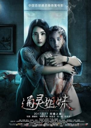 film 2017 streaming haunted sisters 2017 web dl 480p 720p film streaming