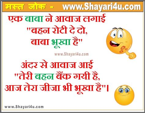 mast jokes daily diet of funny jokes humor न टब द पर पढ य मस त च टक ल daily updated hindi