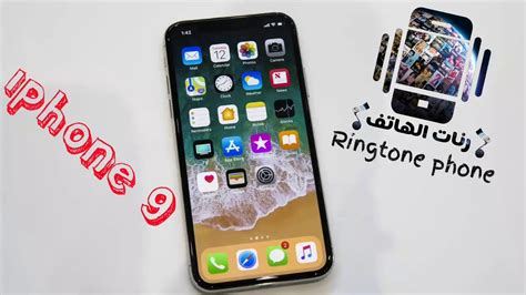 9 iphone ringtone iphone 9 ringtone 2018
