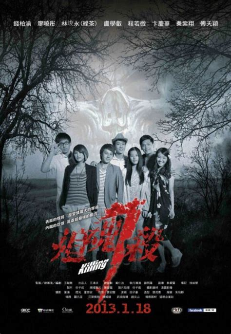 film horror recommended 2013 2013 chinese horror movies a l china movies hong