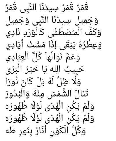 download lagu qomarun lirik sholawat qomarun sidnan nabi habib syech lirik
