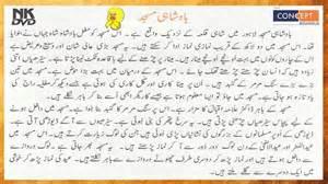 Essay On Mango In Urdu by Essay Of Badshahi Mosque Urdu Learning مسجد بادشاہی